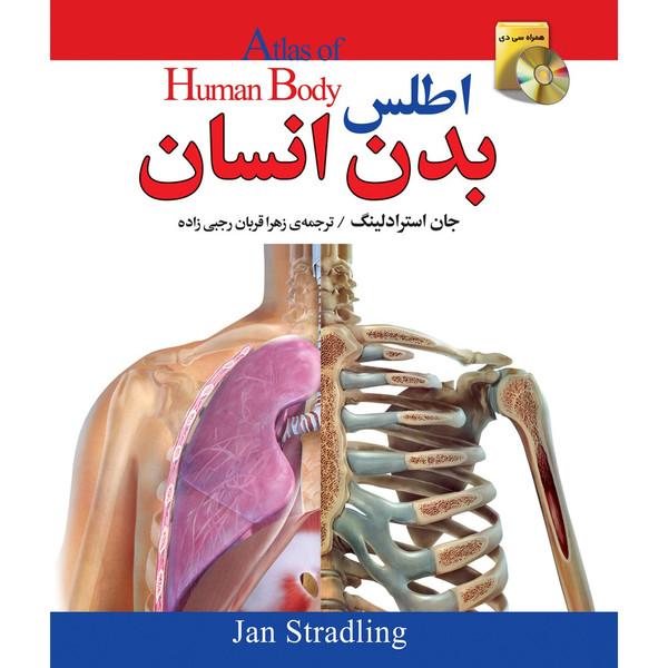 اطلس بدن انسان اثر جان استرادلینگ