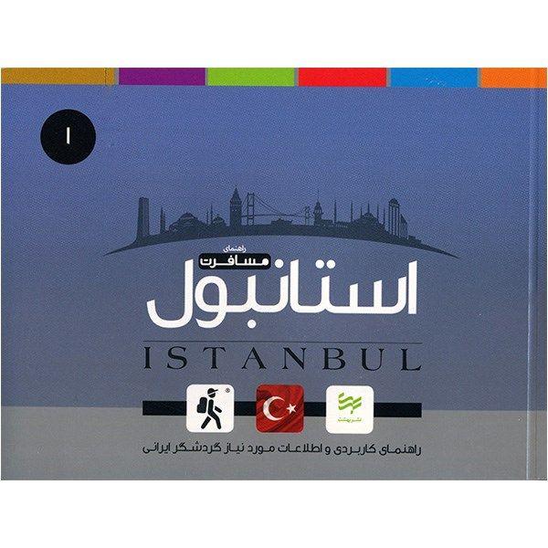 کتاب راهنمای کاربردی سفر به استانبول اثر امیر صرامی