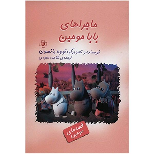کتاب ماجراهای بابا مومین اثر تووه یانسون