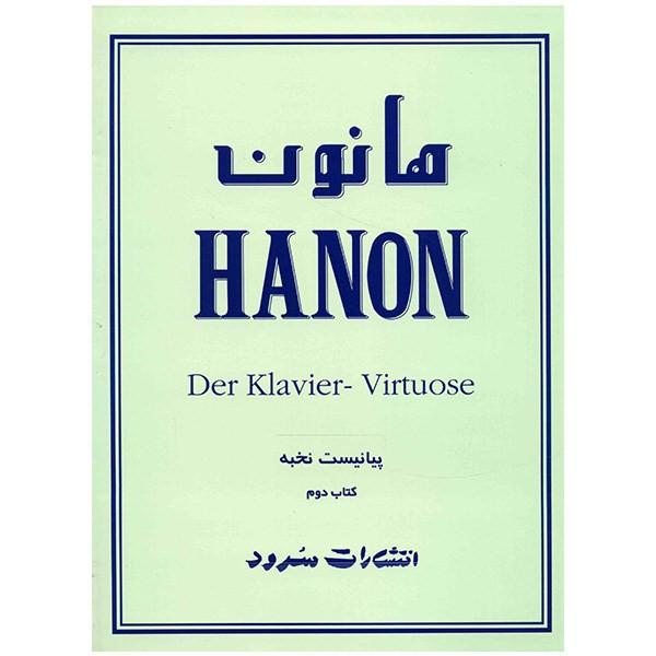 کتاب هانون اثر شارل لوئی هانون - جلد دوم