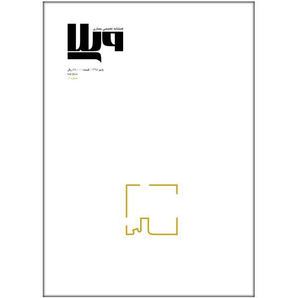 مجله ویلا شماره 02