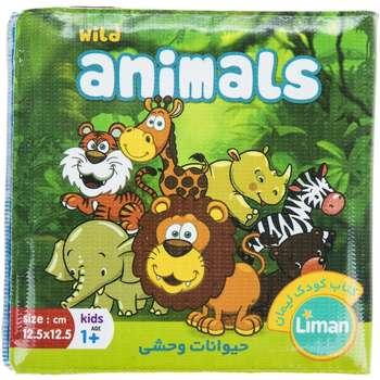 کتاب حمام لیمان مدل Animals
