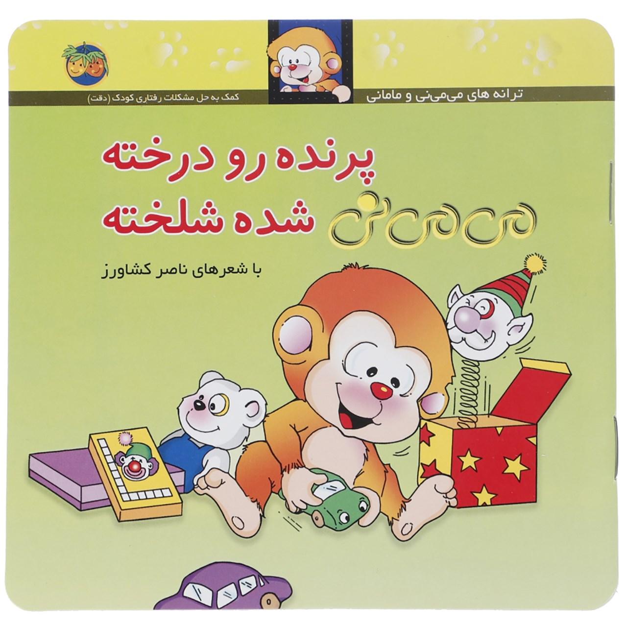 خرید                      کتاب پرنده رو درخته می می نی شده شلخته اثر ناصر کشاورز