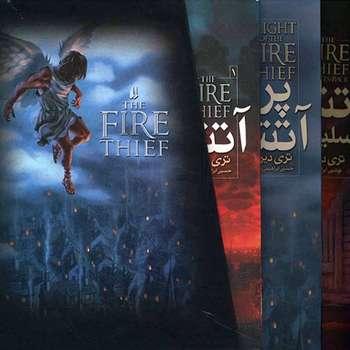کتاب مجموعه آتش دزد اثر تری دیری - 3 جلدی