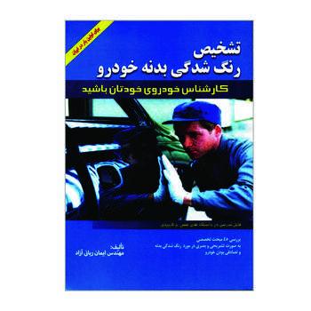 کتاب تشخیص رنگ شدگی بدنه خودرو اثر مهندس ایمان ربانی آزاد انتشارات پیام فن
