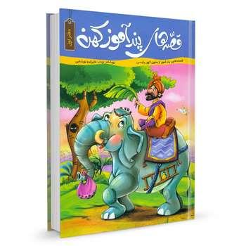 کتاب قصه های پند آموز کهن جلد اول اثر زینب علیزاده