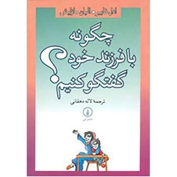 کتاب چگونه با فرزند خود گفتگو کنیم اثر ادل فایبر