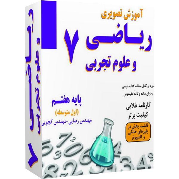 آموزش تصویری ریاضی و علوم پایه هفتم نشر نیاز