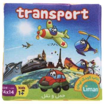 کتاب پارچه ای لیمان مدل Transport