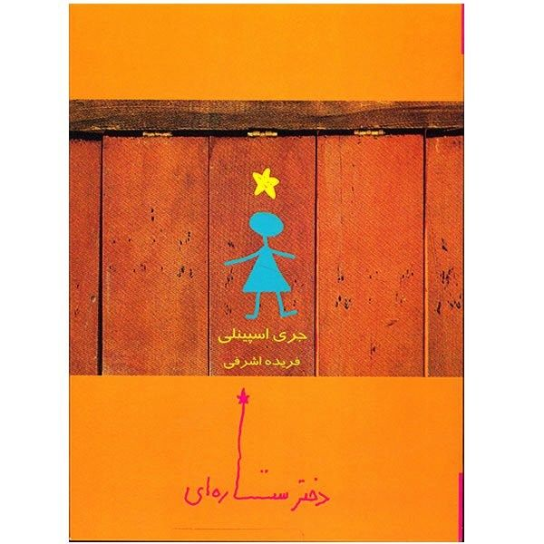 کتاب دختر ستاره ای اثر جری اسپینلی