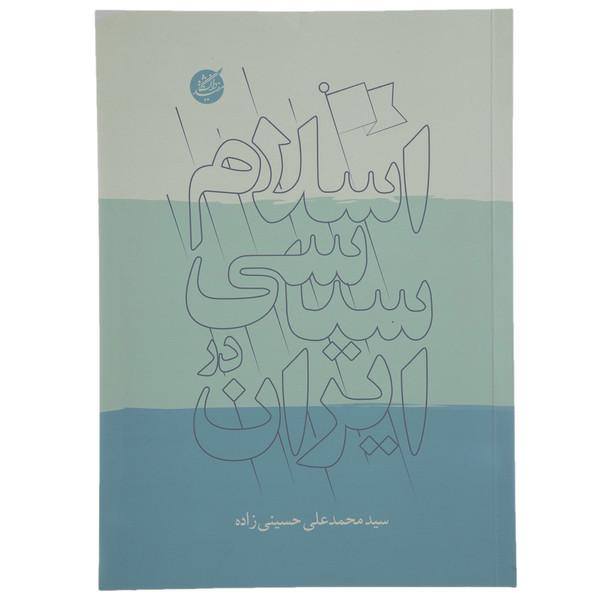 کتاب اسلام سیاسی در ایران اثر محمدعلی حسینی زاده