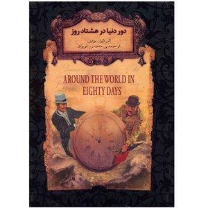 کتاب دور دنیا در هشتاد روز اثر ژول ورن