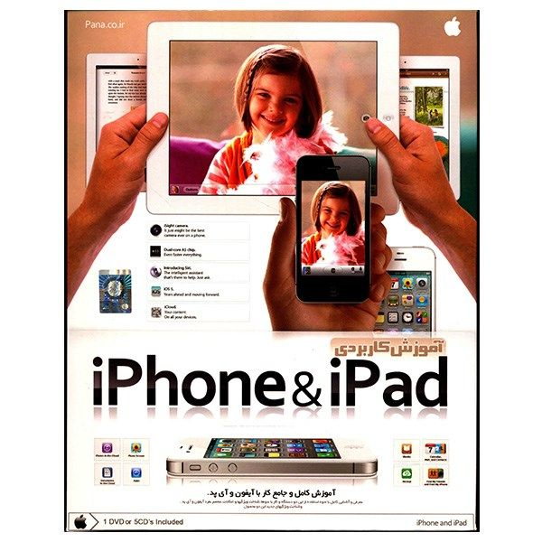 نرم افزار آموزش کاربردی iPhone And iPad