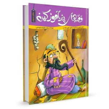 کتاب قصه های پند آموز کهن جلد سوم اثر زینب علیزاده