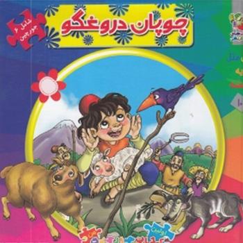 کتاب اولین کتاب جورچین 10 چوپاندروغگو اثر مهدی مردانی