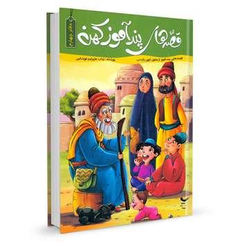 قصه های پند آموز کهن جلد چهارم اثر زینب علیزاده