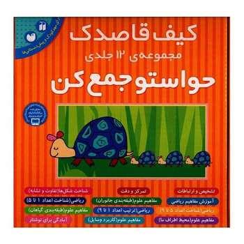 کتاب حواستو جمع کن اثر فهیمه سیدناصری نشر ذکر مجموعه 12 جلدی