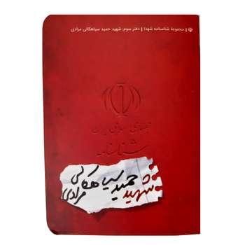 کتاب شناسنامه شهیدحمیدسیاهکالی مرادی اثر نیره سادات موسوی انتشارات کتابک