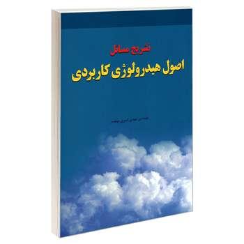 کتاب تشریح مسائل اصول هیدرولوژی کاربردی اثر مهدی امیری بهقدم نشر کیان