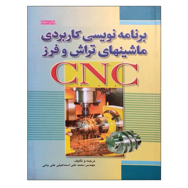 کتاب برنامه نویسی کاربردی ماشینهای تراش و فرز CNC اثر مهندس محمد علی اسماعیلی علی بانی نشر دانشگاهی فرهمند