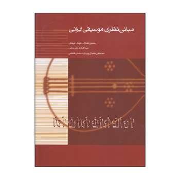 کتاب مبانی نظری موسیقی ایرانی اثر جمعی از نویسندگان انتشارات ماهور
