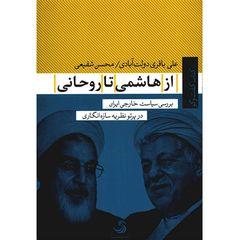کتاب از هاشمی تا روحانی اثر علی باقری دولت آبادی