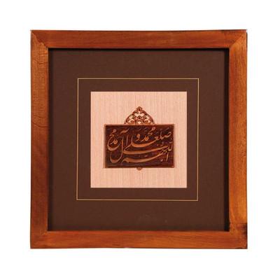 Photo of تابلو چوبی سلام مجموعه کتیبه ماندگار  طرح صلوات تاجدار