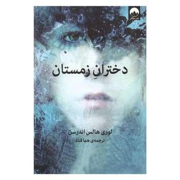کتاب دختران زمستان اثر لوری هالس اندرسن