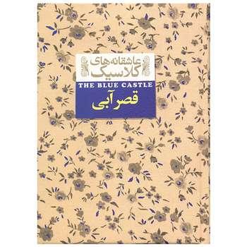 کتاب قصر آبی اثر لوسی ماد مونتگمری