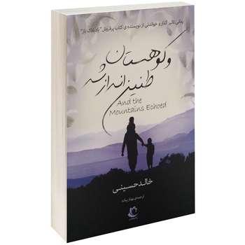 کتاب و کوهستان طنین انداز شد اثر خالد حسینی