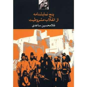 کتاب پنج نمایشنامه از انقلاب مشروطیت اثر غلامحسین ساعدی