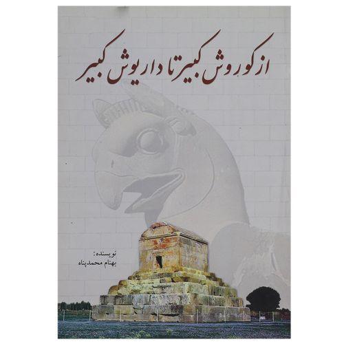 کتاب از کوروش کبیر تا داریوش کبیر اثر بهنام محمدپناه