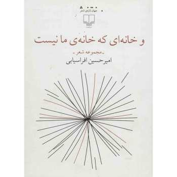 کتاب و خانه ای که خانه ی ما نیست اثر امیرحسین افراسیابی