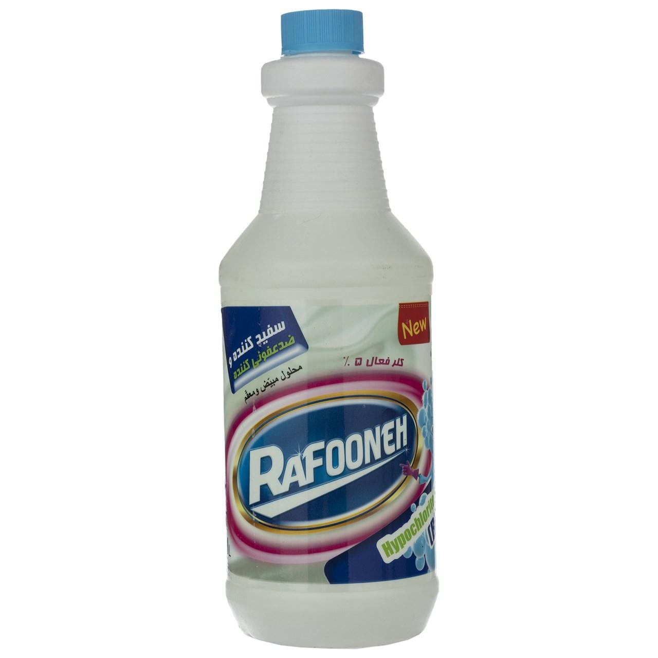 مایع سفید کننده رافونه مقدار 1000 گرم