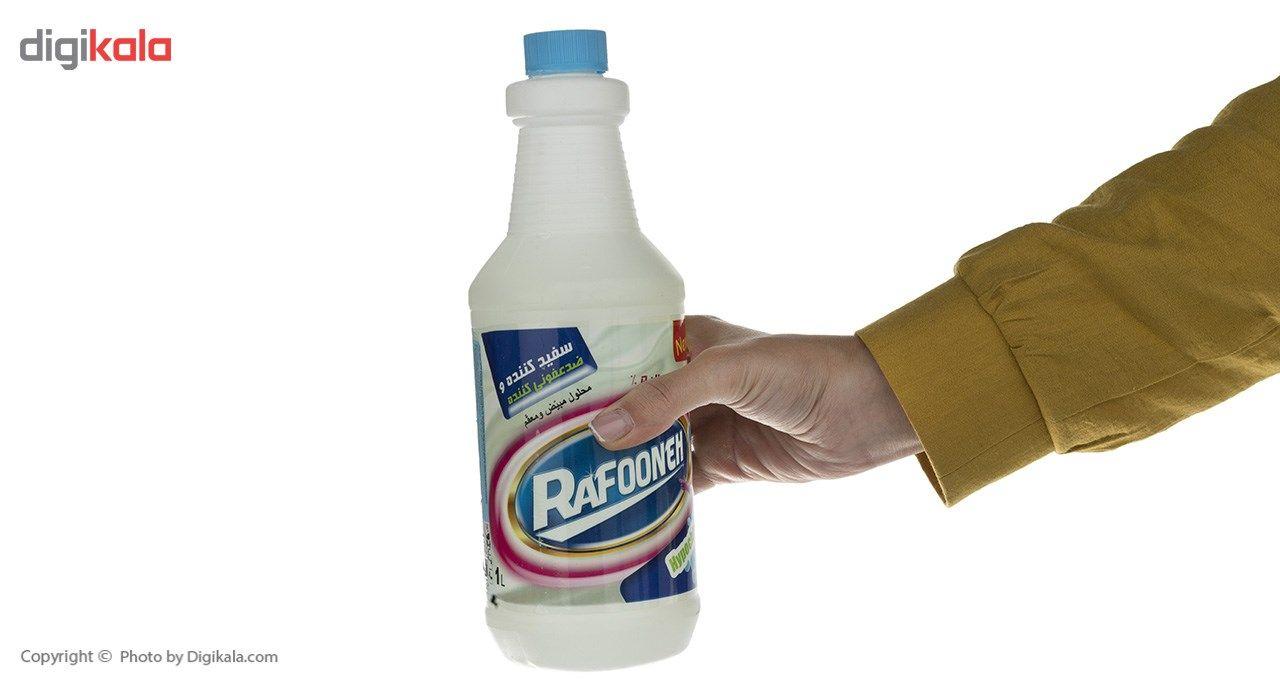 مایع سفید کننده رافونه مقدار 1000 گرم main 1 3