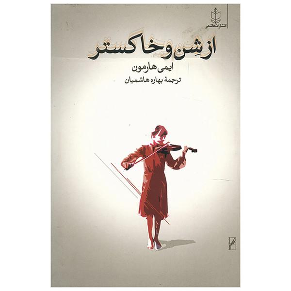 کتاب از شن و خاکستر اثر ایمی هارمون