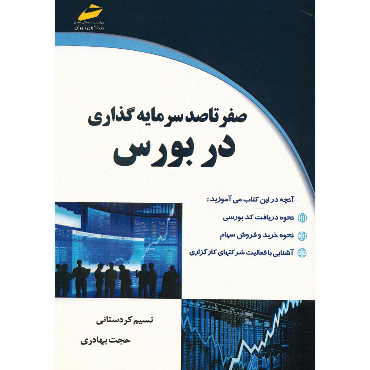 کتاب صفر تاصد سرمایه گذاری در بورس اثر نسیم کردستانی