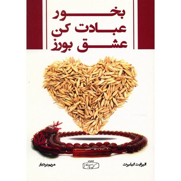 کتاب بخور عبادت کن عشق بورز اثر الیزابت گیلبرت