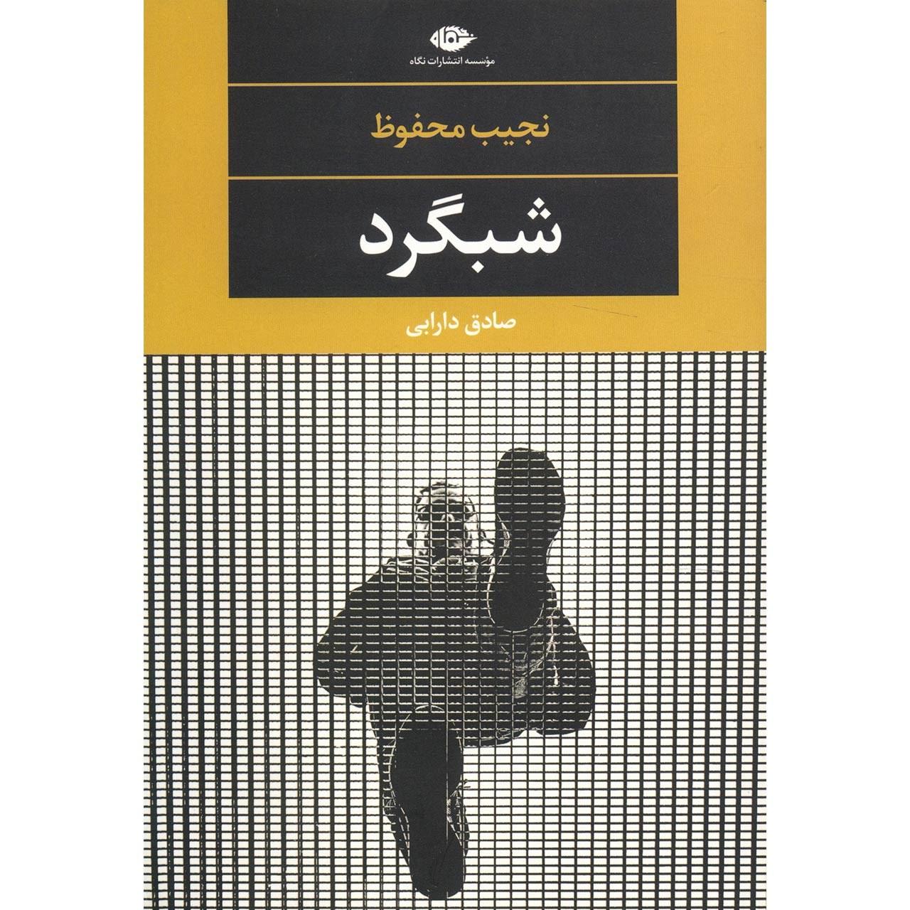 خرید                      کتاب شبگرد اثر نجیب محفوظ