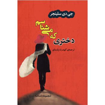 کتاب دختری که می شناسم اثر جی دی سلینجر