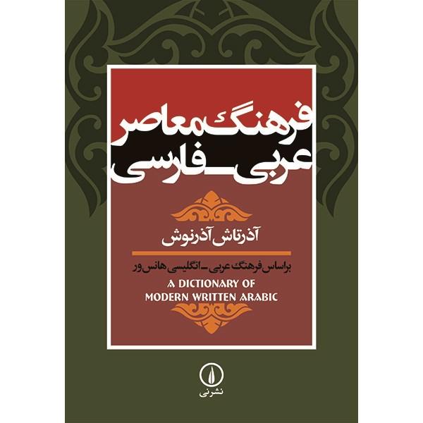 کتاب فرهنگ معاصر عربی - فارسی اثر آذرتاش آذرنوش