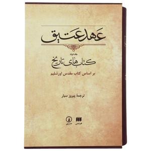 کتاب عهد عتیق، کتاب های تاریخ - جلد دوم