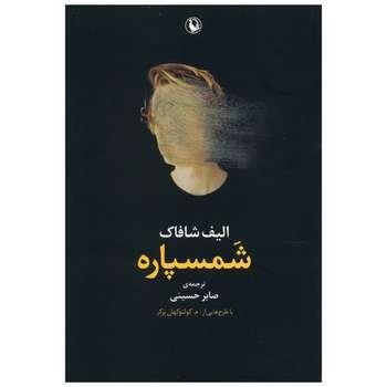 کتاب شمسپاره اثر الیف شافاک
