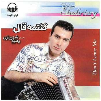 آلبوم موسیقی گئتمه قال - رحیم شهریاری