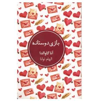 کتاب باز ی دوستانه  اثر آنا گاوالدا
