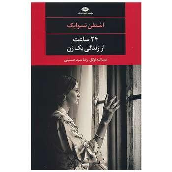 کتاب 24 ساعت از زندگی یک زن اثر اشتفن تسوایک