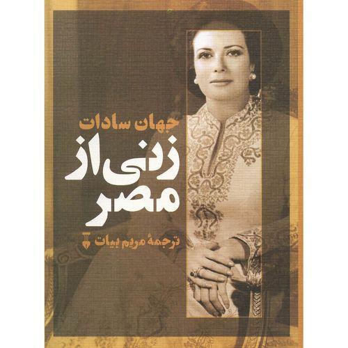کتاب زنی از مصر  اثر جهان سادات