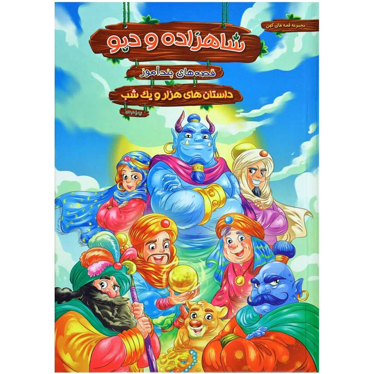 خرید                      کتاب شاهزاده و دیو اثر زهرا عبدی
