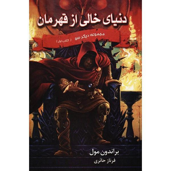 کتاب دنیای خالی از قهرمان اثر براندون مول
