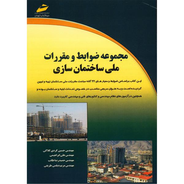 کتاب مجموعه ضوابط و مقررات ملی ساختمان سازی اثر حسین کردی کلاکی